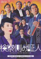 アガサ・クリスティー検察側の証人 Witness for the Prosecution, 1953/54